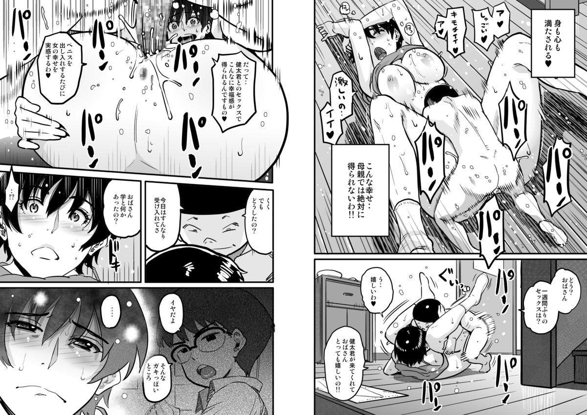 Hahaoya Shikkaku Elite Oyako no M Buta Netorare Tenraku Jinsei 100