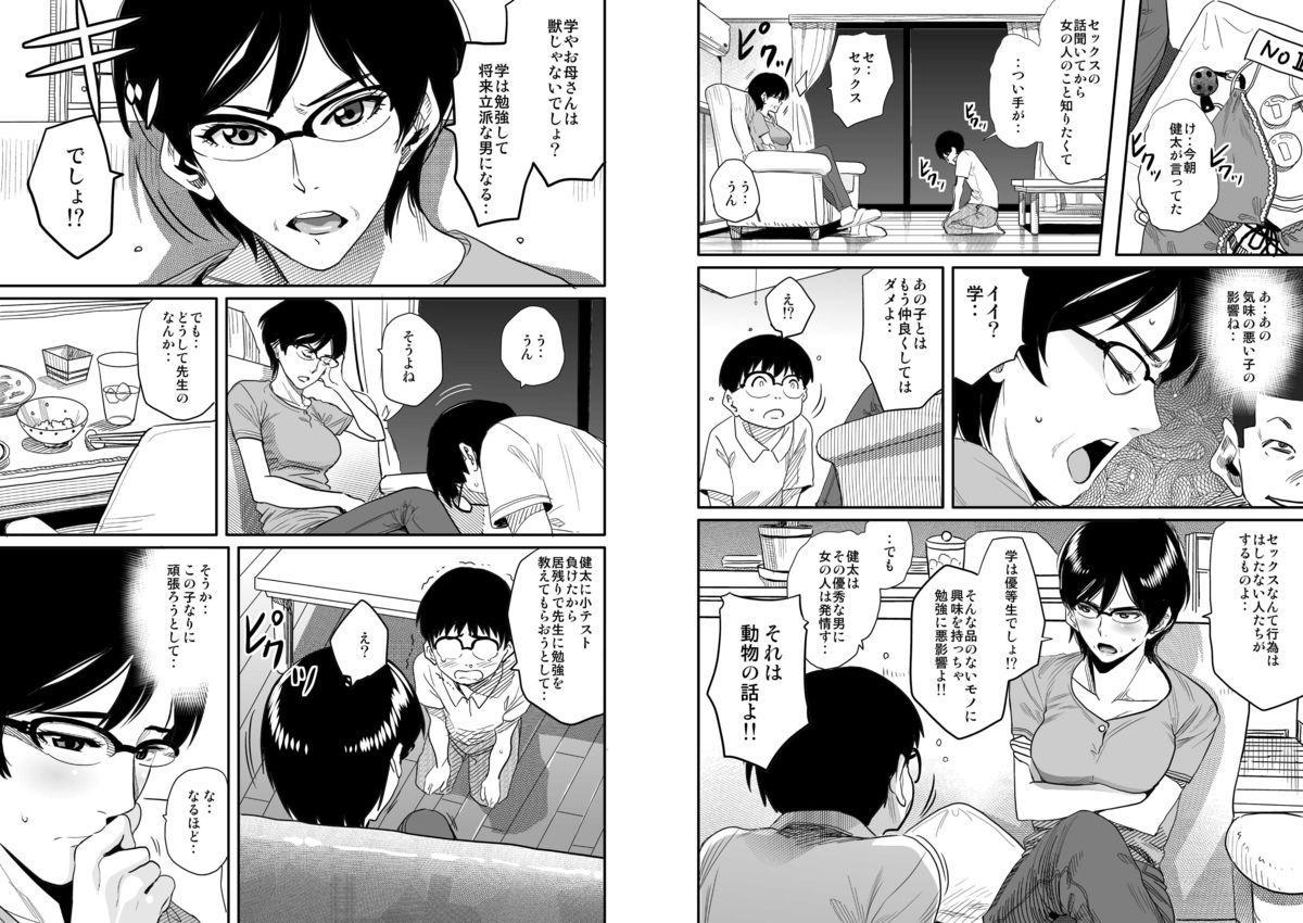 Hahaoya Shikkaku Elite Oyako no M Buta Netorare Tenraku Jinsei 10