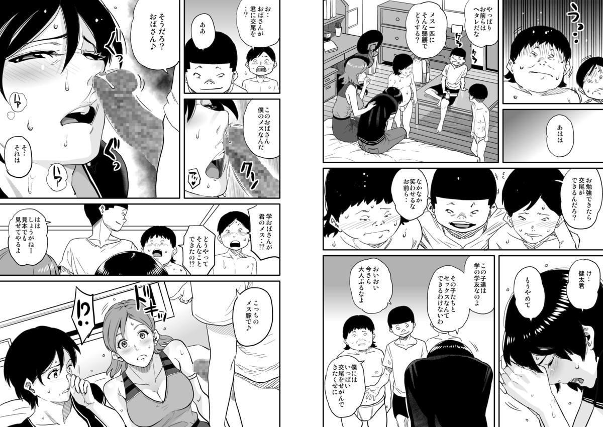 Hahaoya Shikkaku Elite Oyako no M Buta Netorare Tenraku Jinsei 114