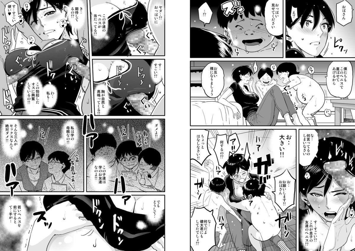 Hahaoya Shikkaku Elite Oyako no M Buta Netorare Tenraku Jinsei 116