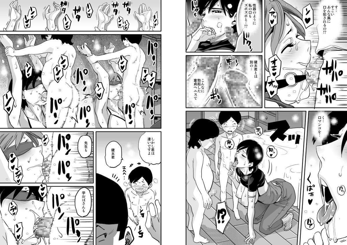 Hahaoya Shikkaku Elite Oyako no M Buta Netorare Tenraku Jinsei 118