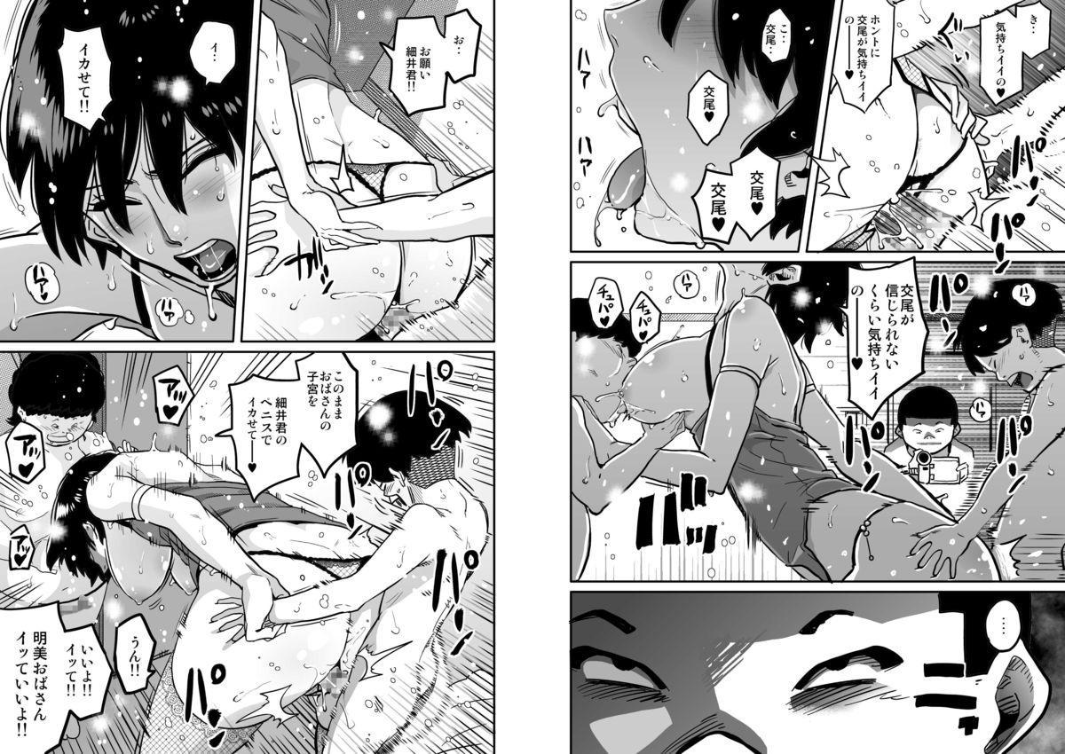 Hahaoya Shikkaku Elite Oyako no M Buta Netorare Tenraku Jinsei 127