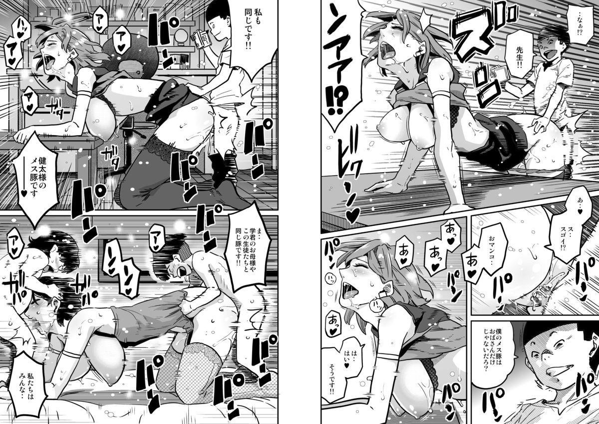 Hahaoya Shikkaku Elite Oyako no M Buta Netorare Tenraku Jinsei 131