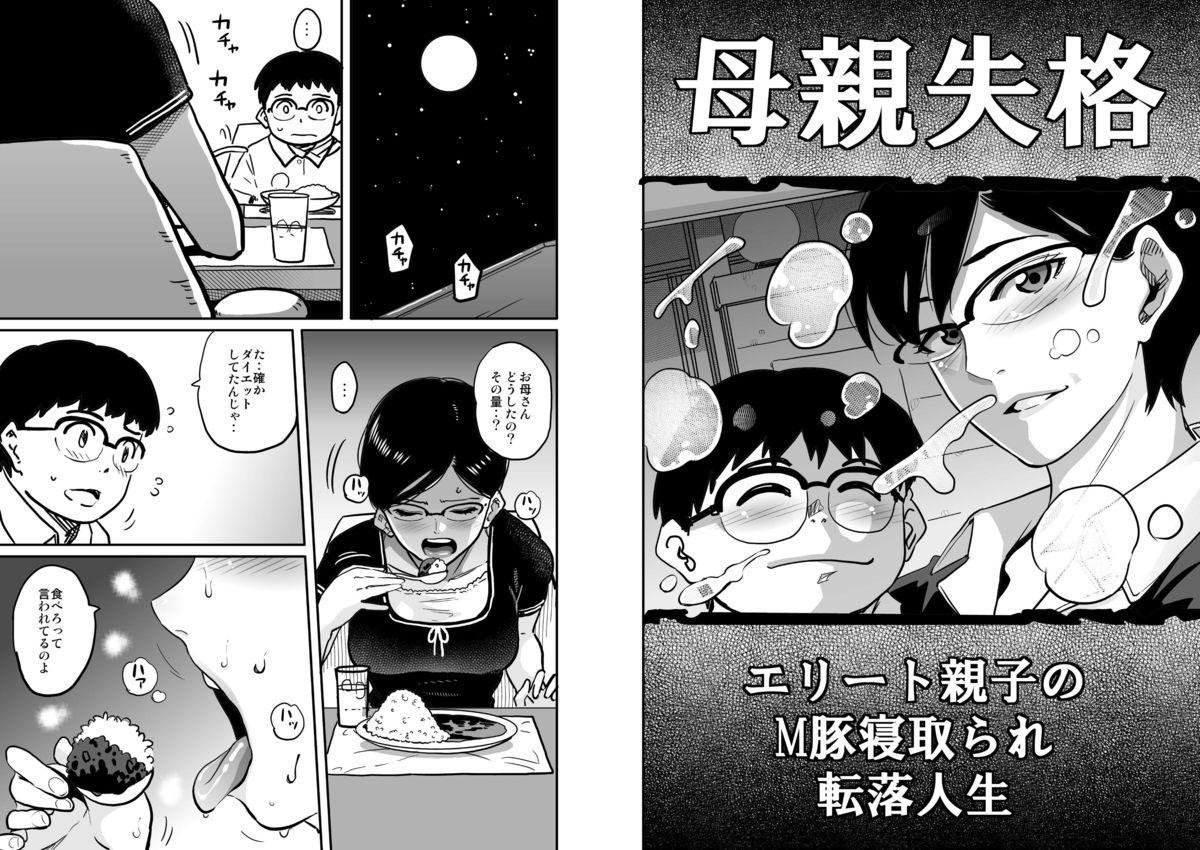 Hahaoya Shikkaku Elite Oyako no M Buta Netorare Tenraku Jinsei 136