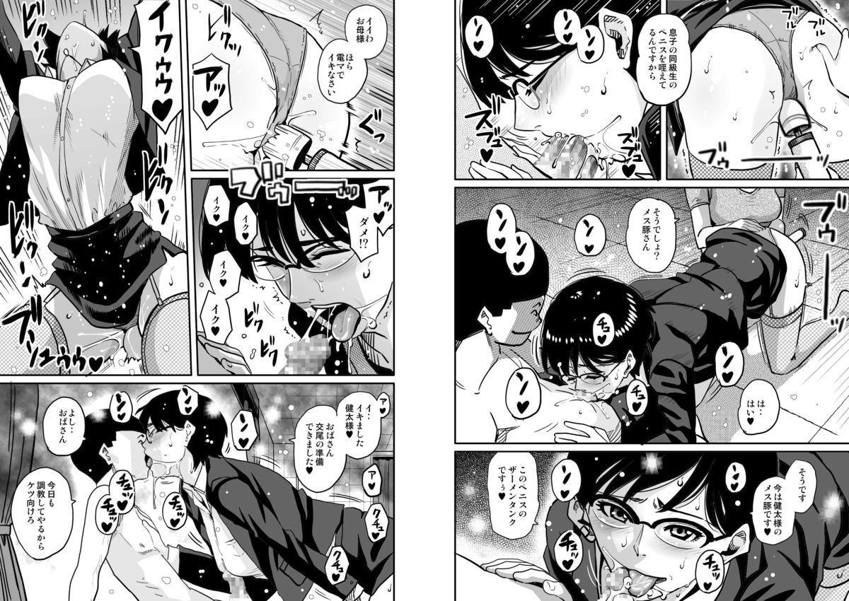 Hahaoya Shikkaku Elite Oyako no M Buta Netorare Tenraku Jinsei 142