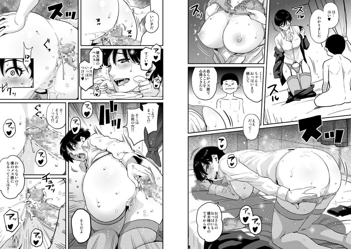 Hahaoya Shikkaku Elite Oyako no M Buta Netorare Tenraku Jinsei 143