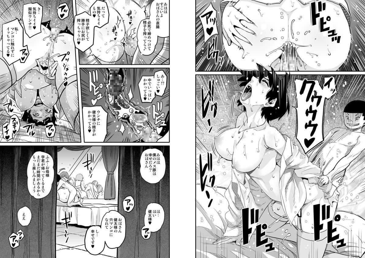 Hahaoya Shikkaku Elite Oyako no M Buta Netorare Tenraku Jinsei 148