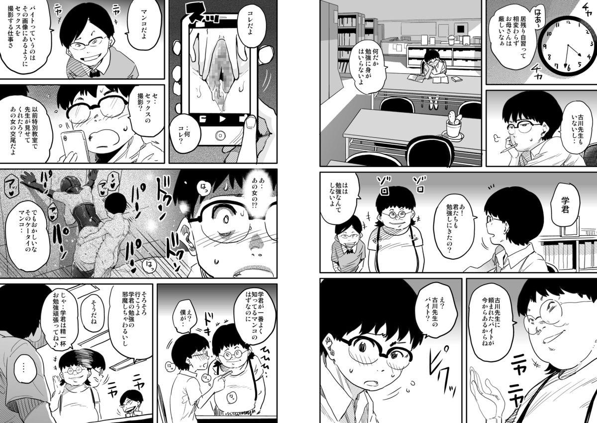 Hahaoya Shikkaku Elite Oyako no M Buta Netorare Tenraku Jinsei 149