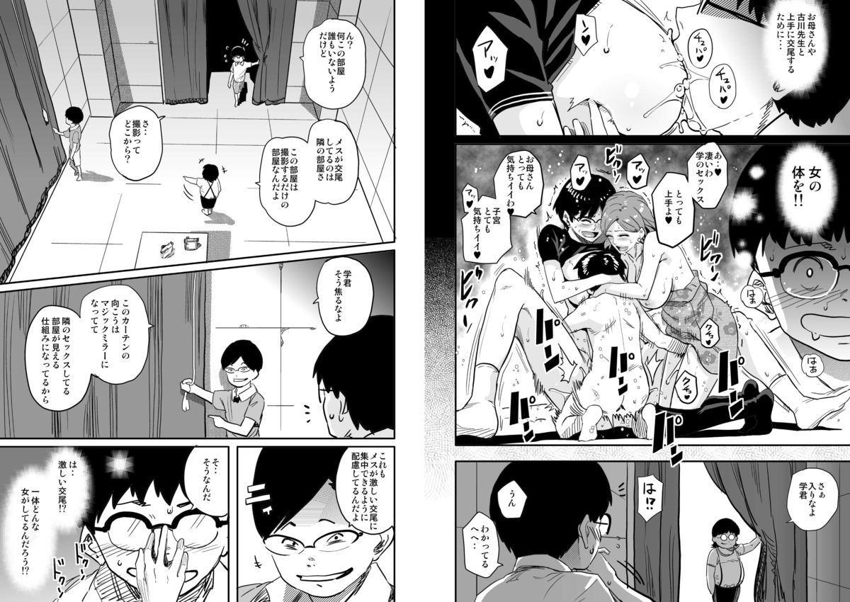 Hahaoya Shikkaku Elite Oyako no M Buta Netorare Tenraku Jinsei 151
