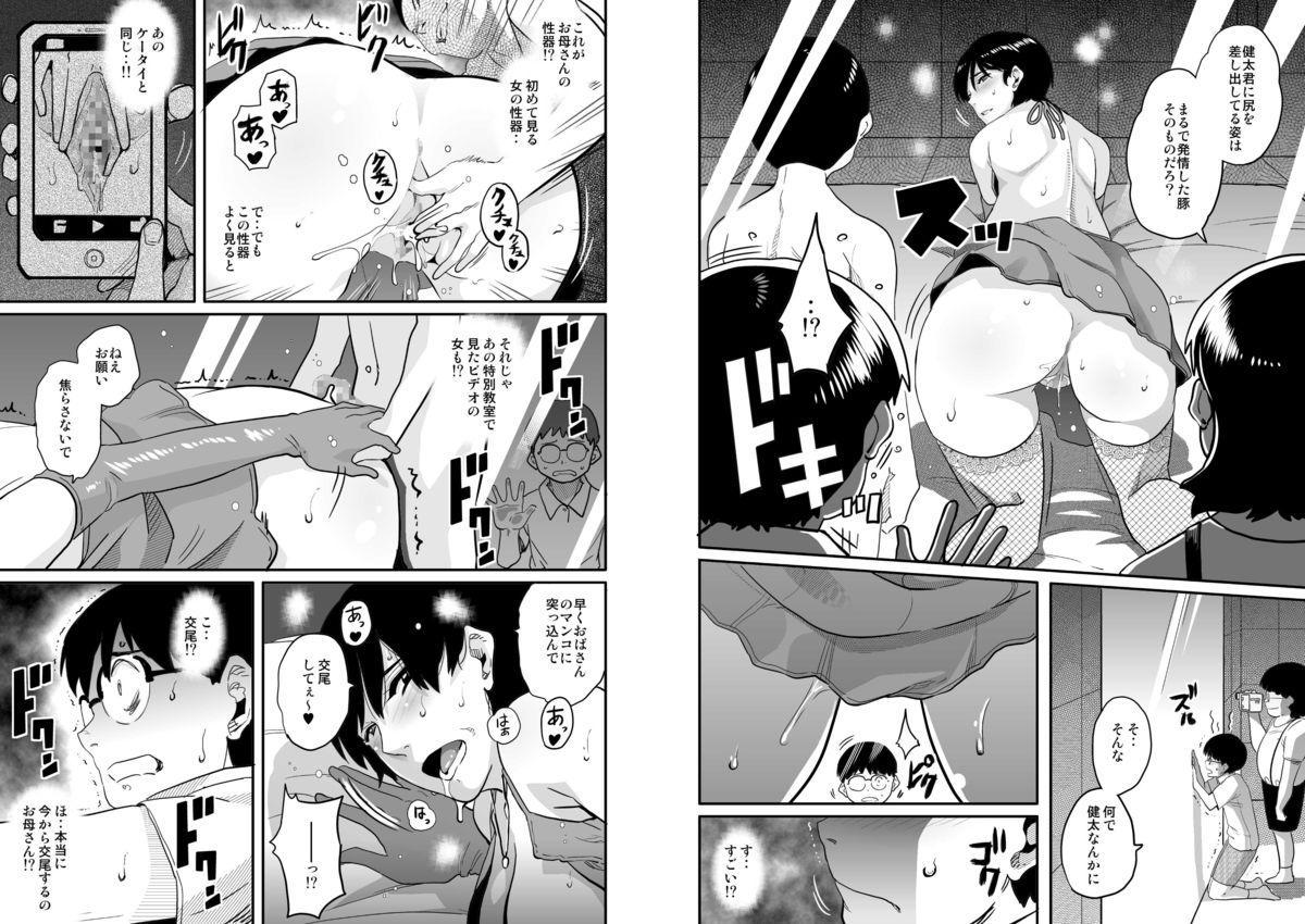 Hahaoya Shikkaku Elite Oyako no M Buta Netorare Tenraku Jinsei 156