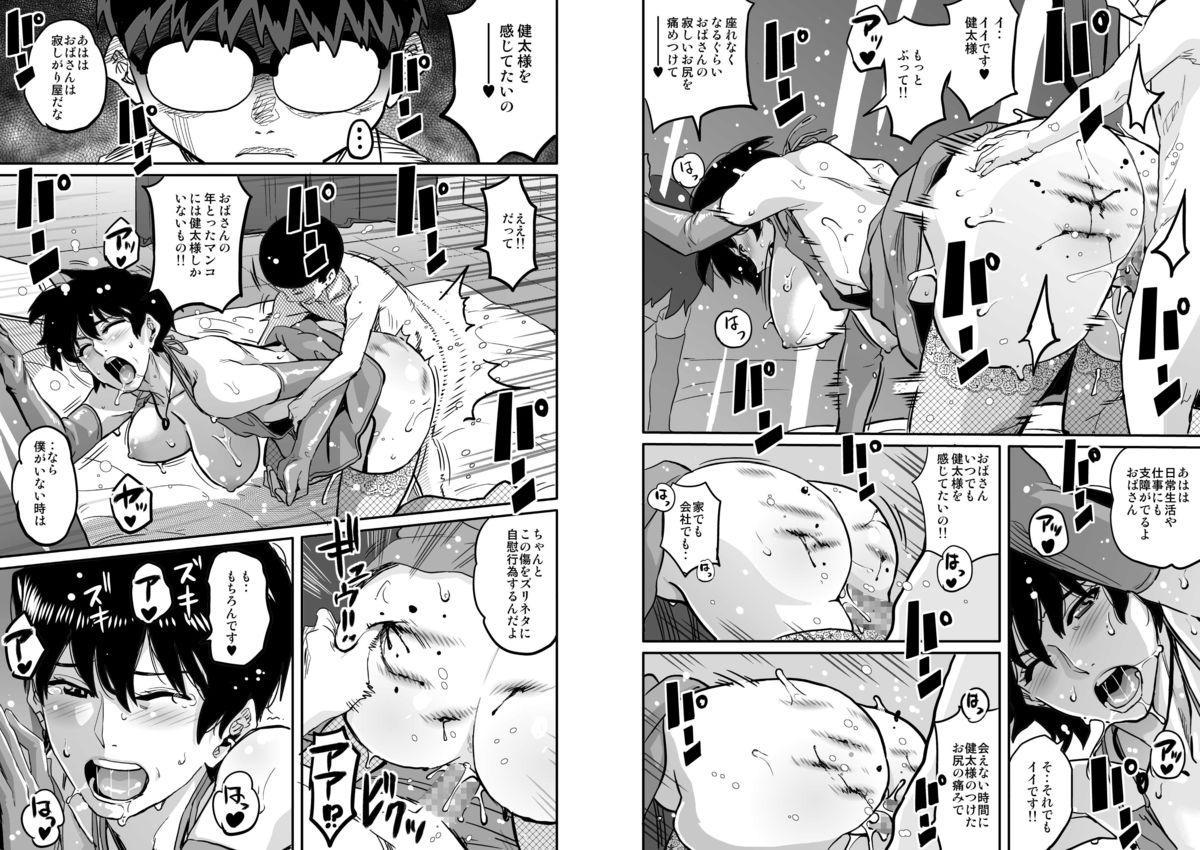 Hahaoya Shikkaku Elite Oyako no M Buta Netorare Tenraku Jinsei 163