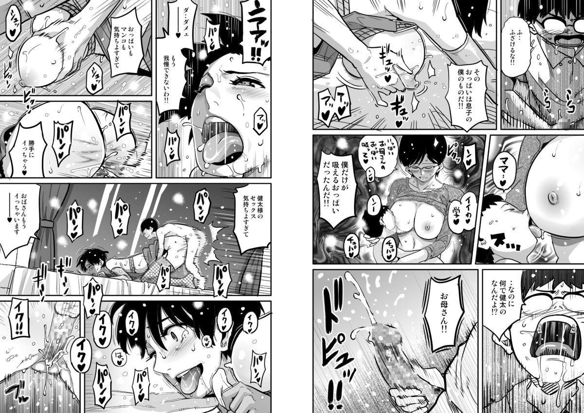 Hahaoya Shikkaku Elite Oyako no M Buta Netorare Tenraku Jinsei 168