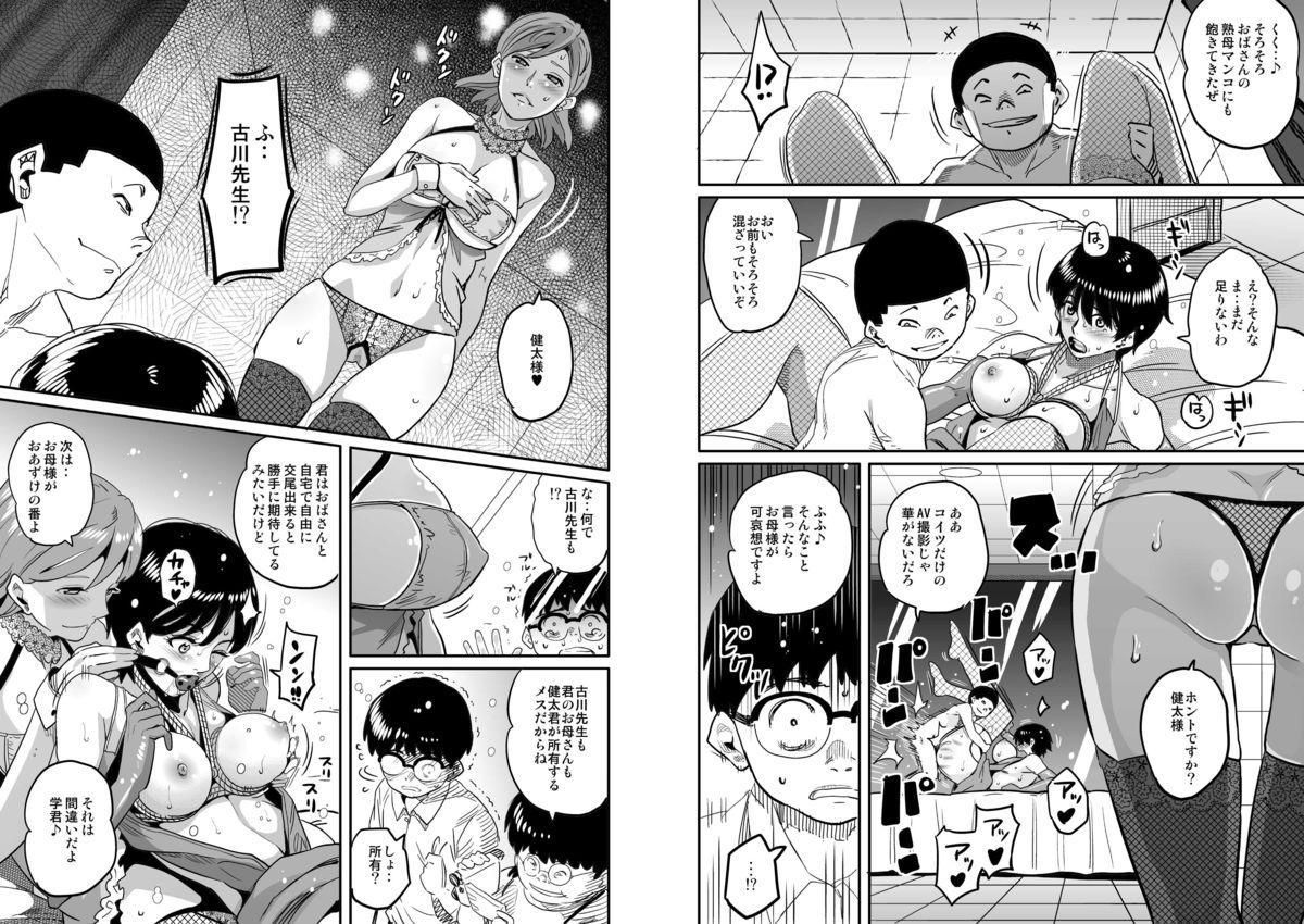 Hahaoya Shikkaku Elite Oyako no M Buta Netorare Tenraku Jinsei 170