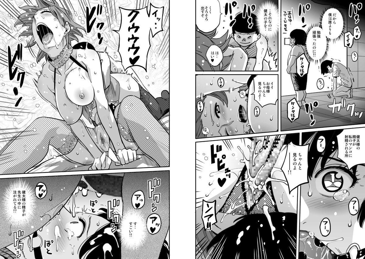 Hahaoya Shikkaku Elite Oyako no M Buta Netorare Tenraku Jinsei 174