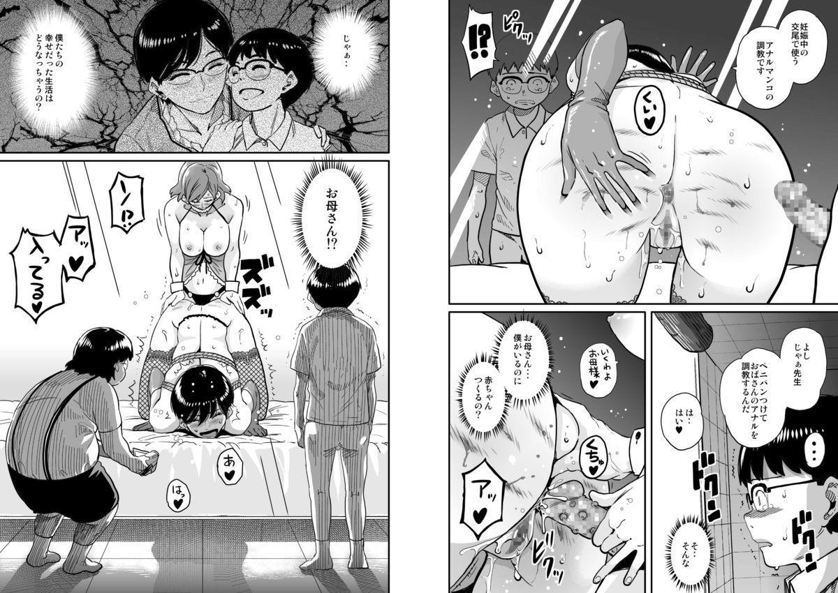 Hahaoya Shikkaku Elite Oyako no M Buta Netorare Tenraku Jinsei 176