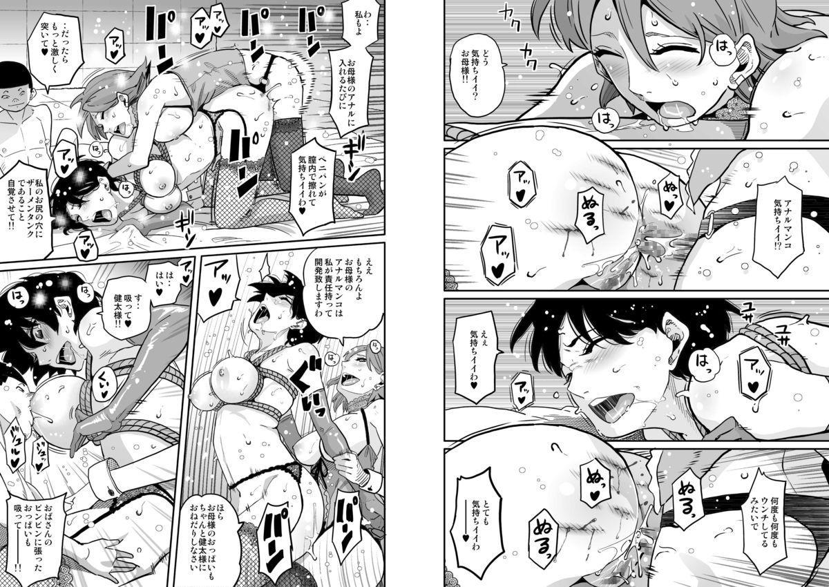 Hahaoya Shikkaku Elite Oyako no M Buta Netorare Tenraku Jinsei 177