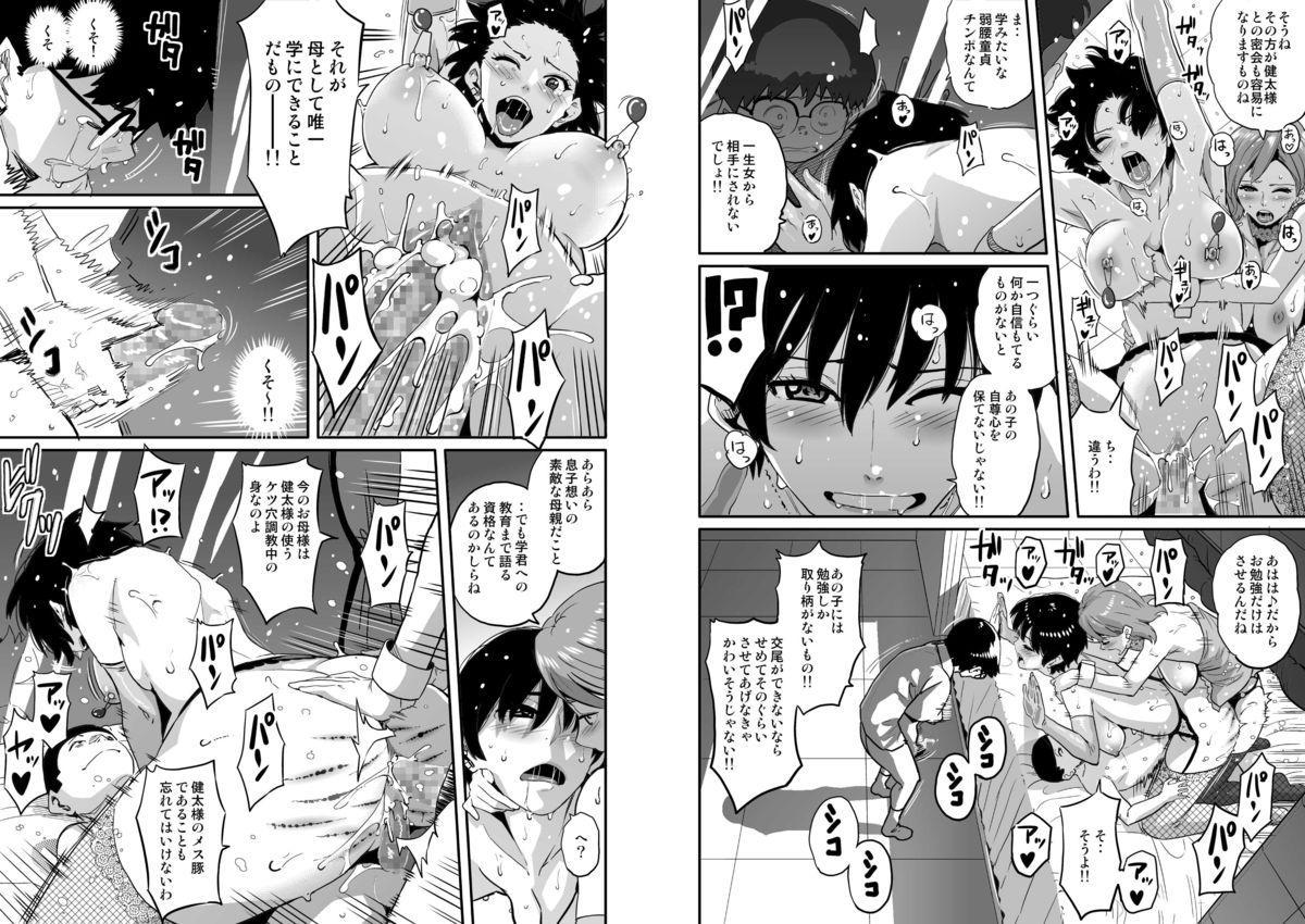 Hahaoya Shikkaku Elite Oyako no M Buta Netorare Tenraku Jinsei 186