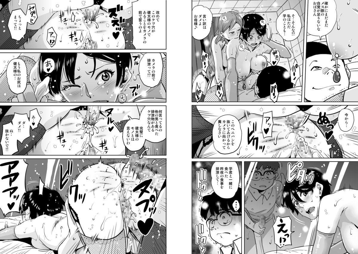 Hahaoya Shikkaku Elite Oyako no M Buta Netorare Tenraku Jinsei 187
