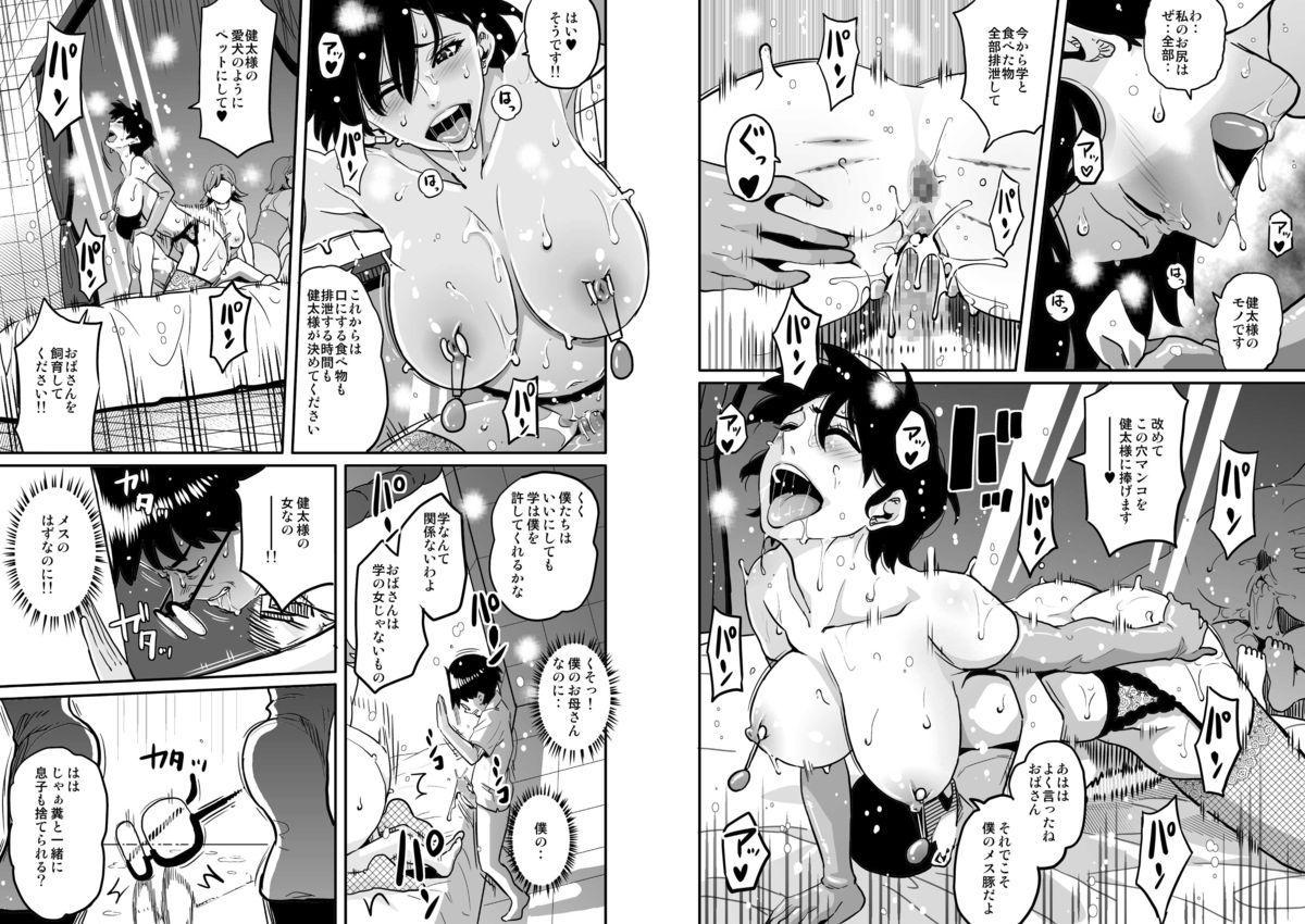 Hahaoya Shikkaku Elite Oyako no M Buta Netorare Tenraku Jinsei 190