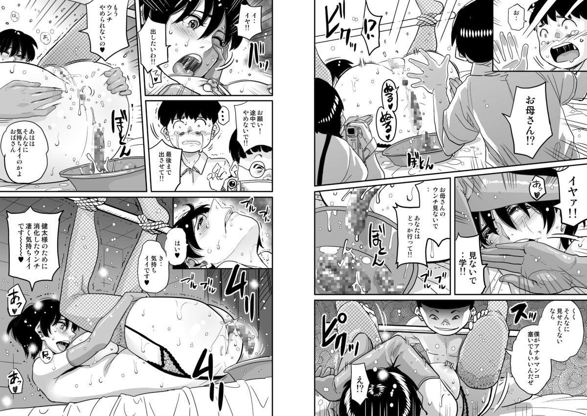 Hahaoya Shikkaku Elite Oyako no M Buta Netorare Tenraku Jinsei 197