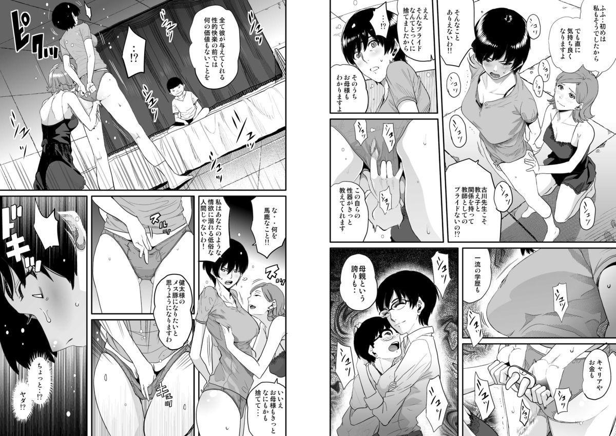 Hahaoya Shikkaku Elite Oyako no M Buta Netorare Tenraku Jinsei 19