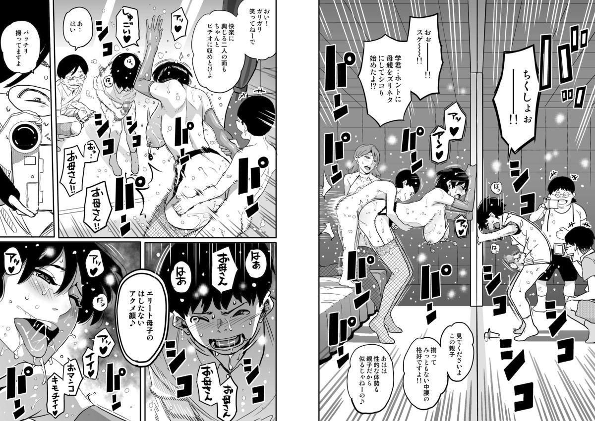 Hahaoya Shikkaku Elite Oyako no M Buta Netorare Tenraku Jinsei 207