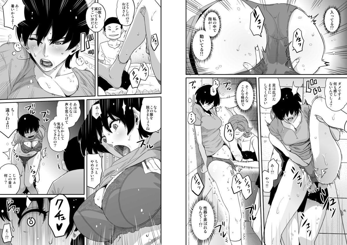 Hahaoya Shikkaku Elite Oyako no M Buta Netorare Tenraku Jinsei 20