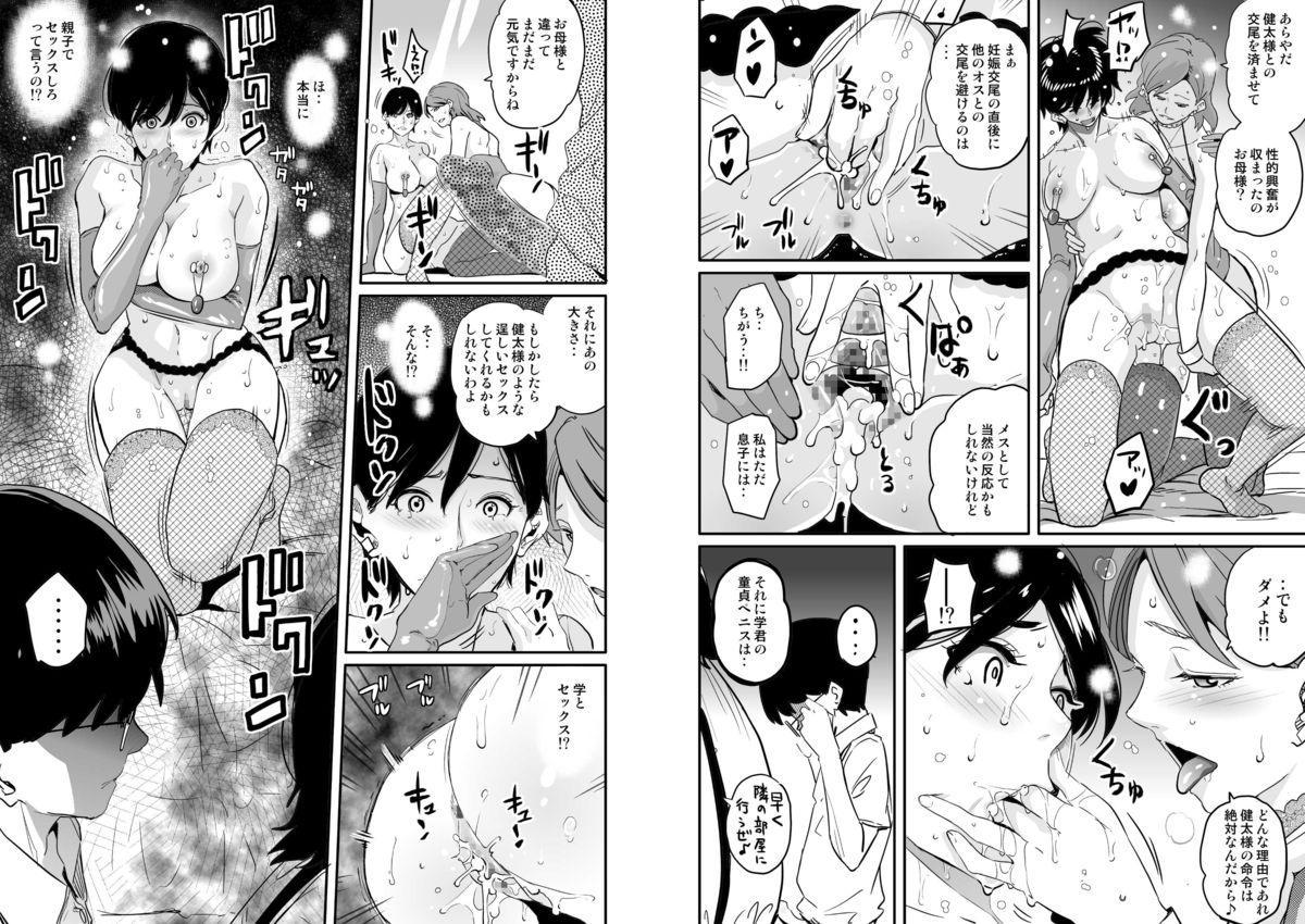 Hahaoya Shikkaku Elite Oyako no M Buta Netorare Tenraku Jinsei 212
