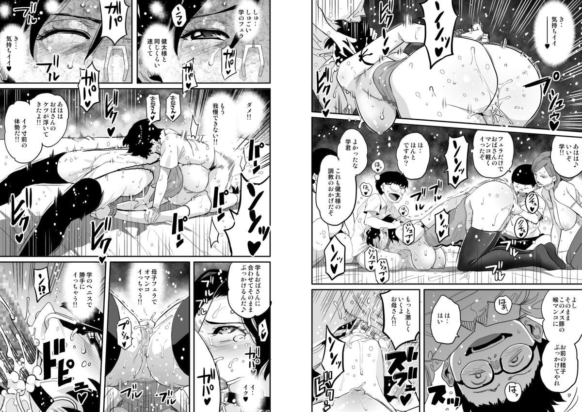 Hahaoya Shikkaku Elite Oyako no M Buta Netorare Tenraku Jinsei 218