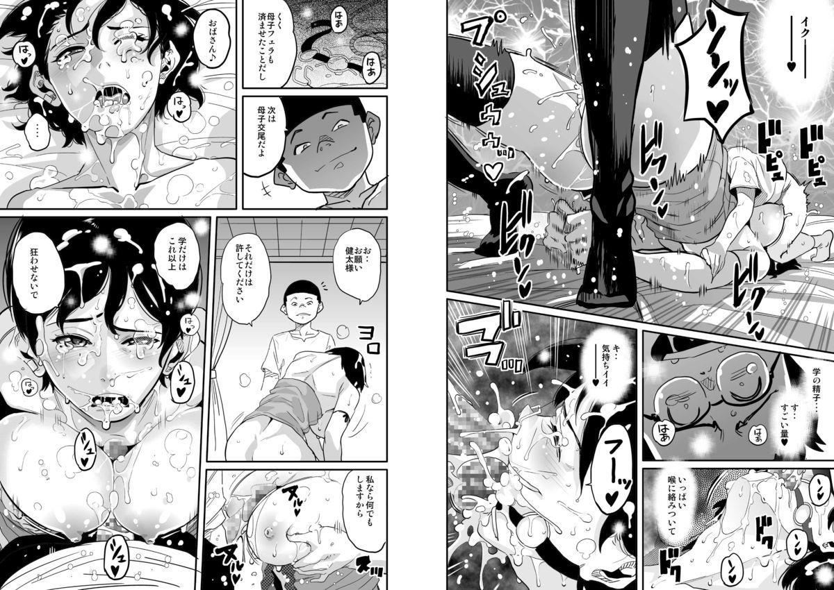 Hahaoya Shikkaku Elite Oyako no M Buta Netorare Tenraku Jinsei 219