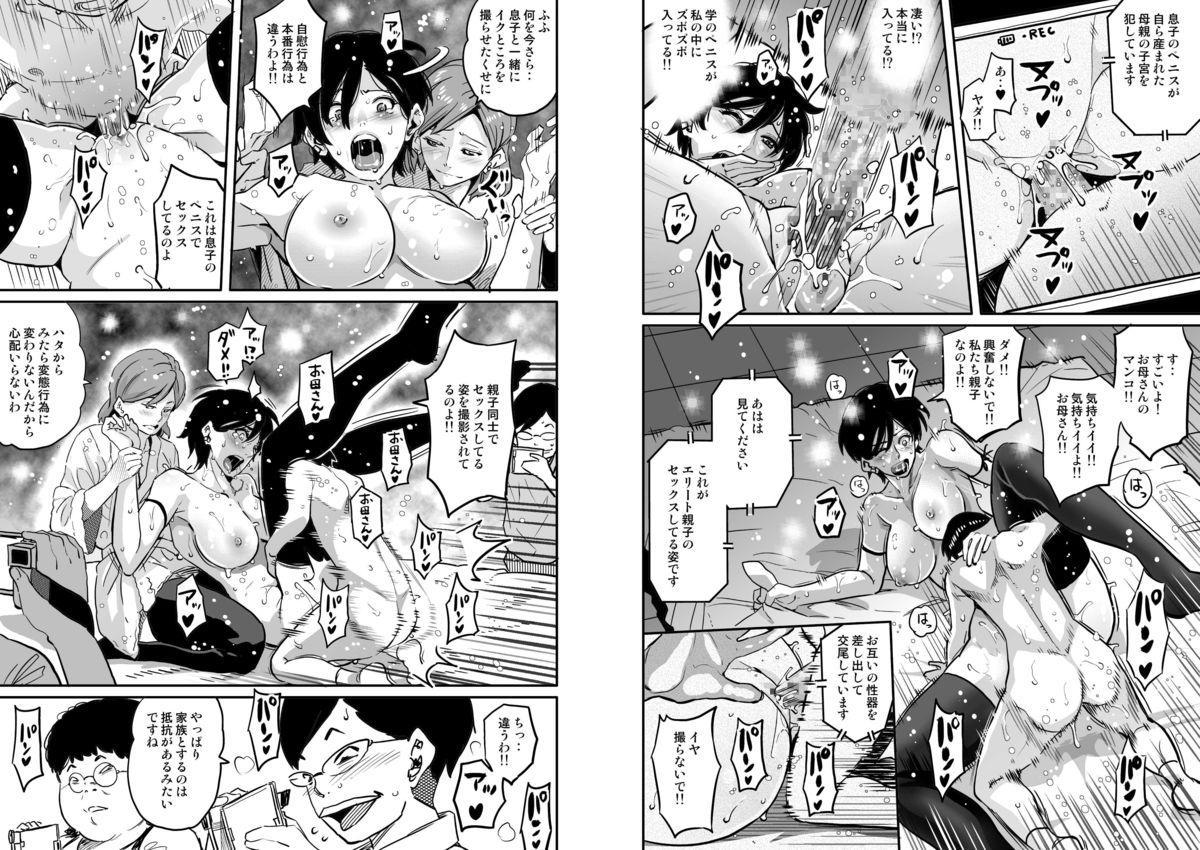 Hahaoya Shikkaku Elite Oyako no M Buta Netorare Tenraku Jinsei 222
