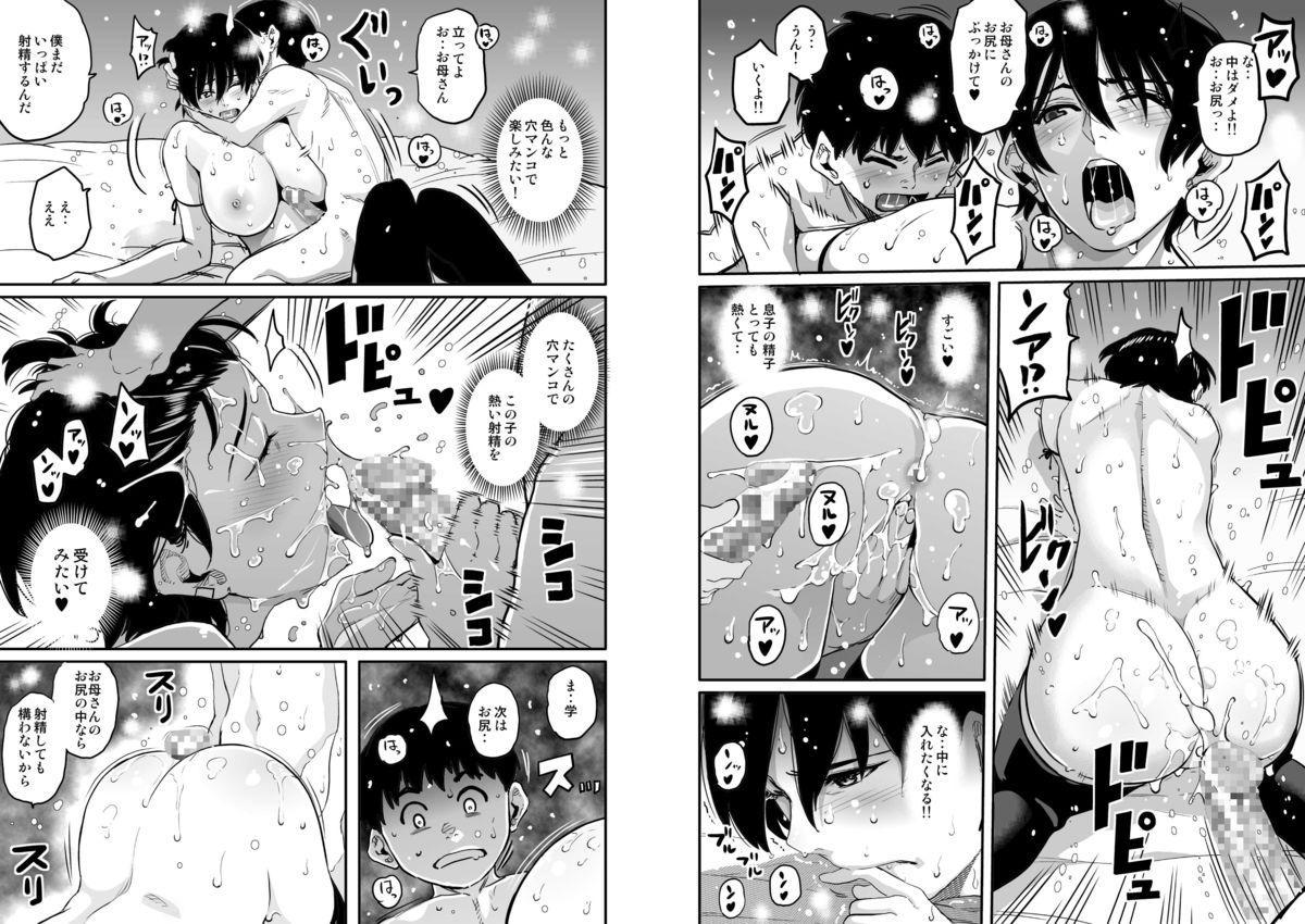 Hahaoya Shikkaku Elite Oyako no M Buta Netorare Tenraku Jinsei 226