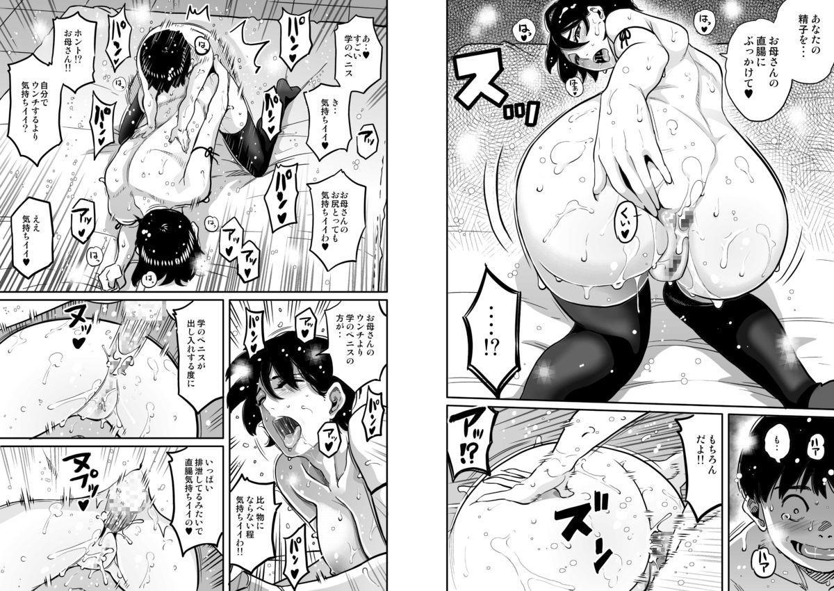 Hahaoya Shikkaku Elite Oyako no M Buta Netorare Tenraku Jinsei 227