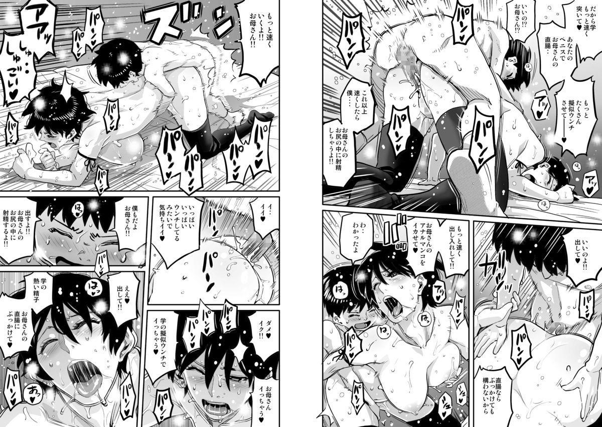 Hahaoya Shikkaku Elite Oyako no M Buta Netorare Tenraku Jinsei 228