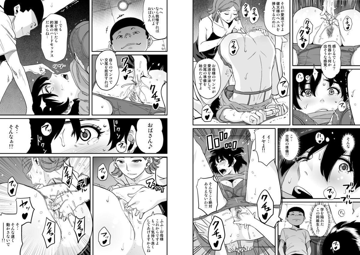 Hahaoya Shikkaku Elite Oyako no M Buta Netorare Tenraku Jinsei 22