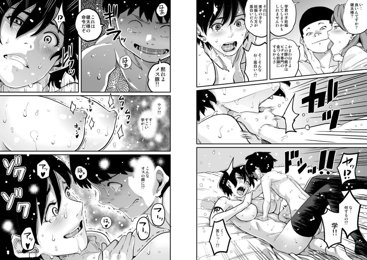 Hahaoya Shikkaku Elite Oyako no M Buta Netorare Tenraku Jinsei 231