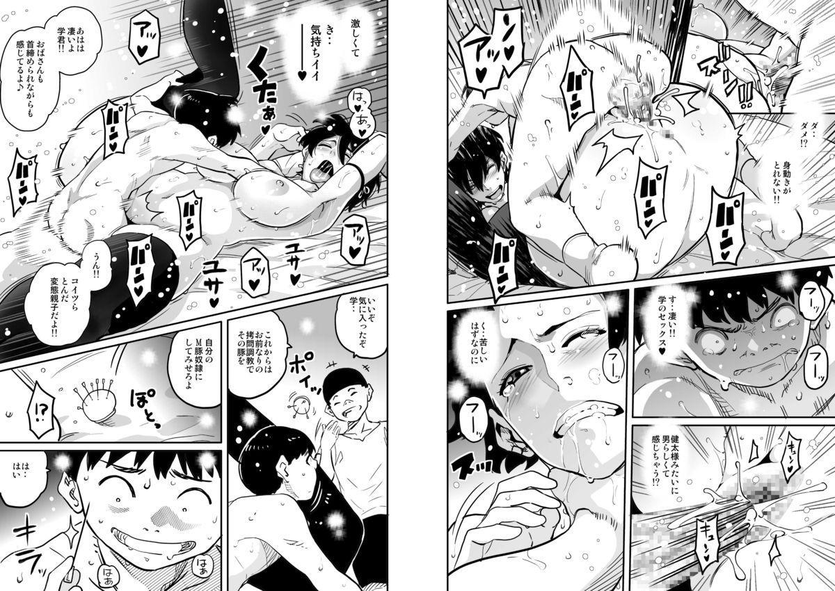 Hahaoya Shikkaku Elite Oyako no M Buta Netorare Tenraku Jinsei 232