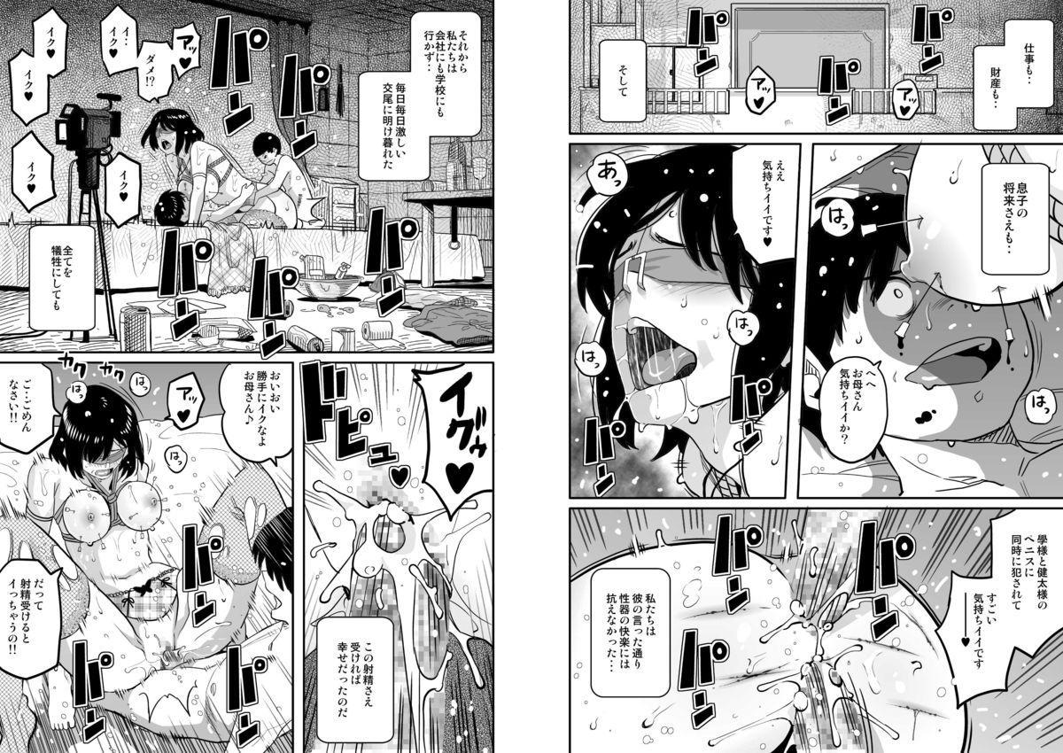 Hahaoya Shikkaku Elite Oyako no M Buta Netorare Tenraku Jinsei 239