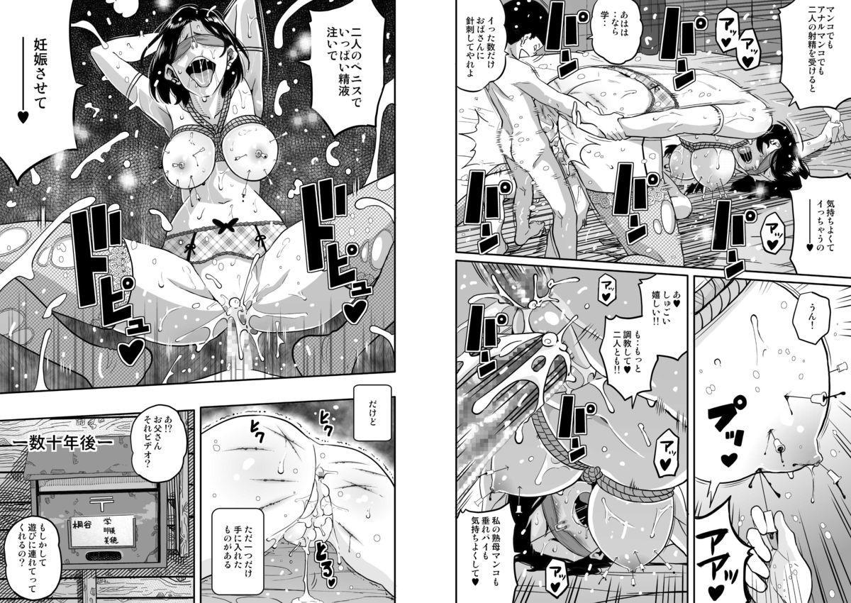Hahaoya Shikkaku Elite Oyako no M Buta Netorare Tenraku Jinsei 240