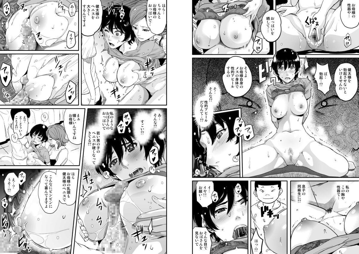 Hahaoya Shikkaku Elite Oyako no M Buta Netorare Tenraku Jinsei 24