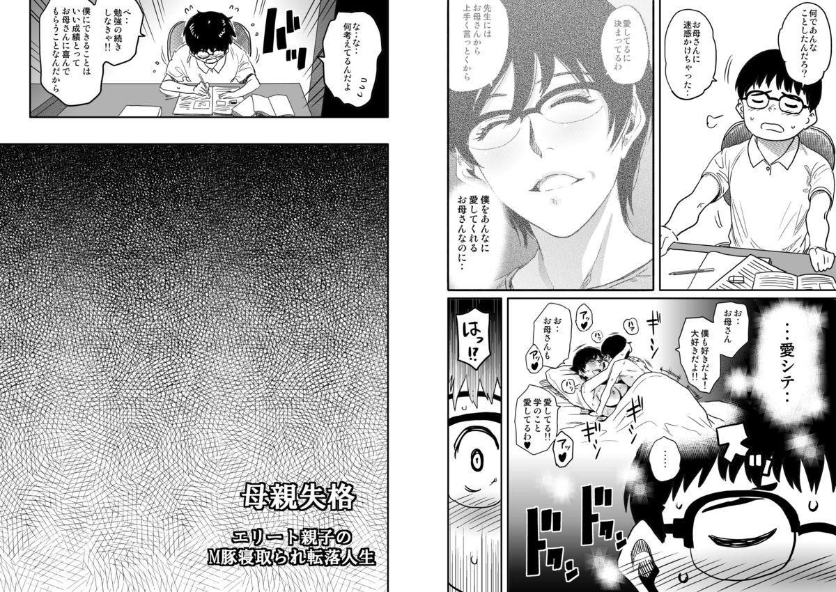 Hahaoya Shikkaku Elite Oyako no M Buta Netorare Tenraku Jinsei 31
