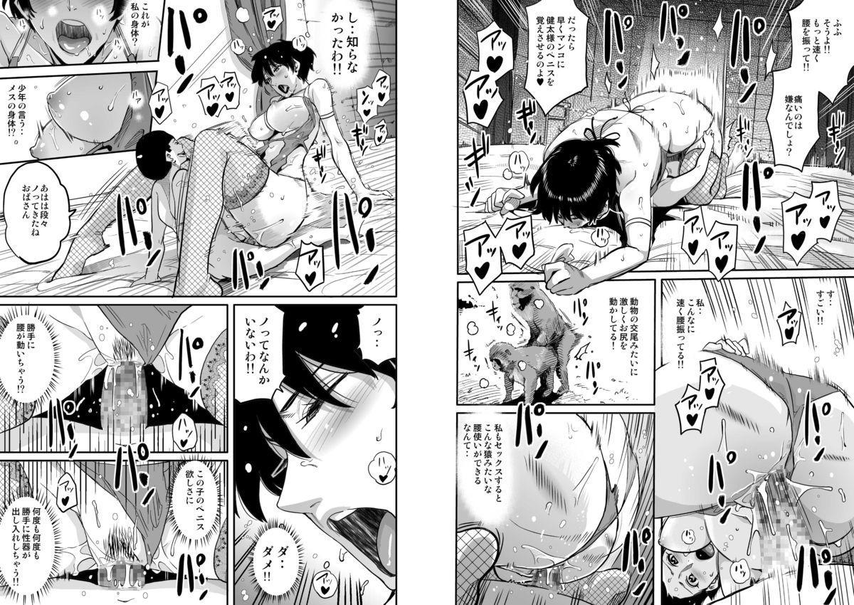 Hahaoya Shikkaku Elite Oyako no M Buta Netorare Tenraku Jinsei 39