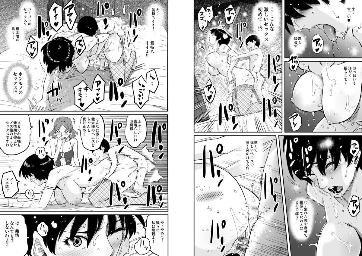 Hahaoya Shikkaku Elite Oyako no M Buta Netorare Tenraku Jinsei 46