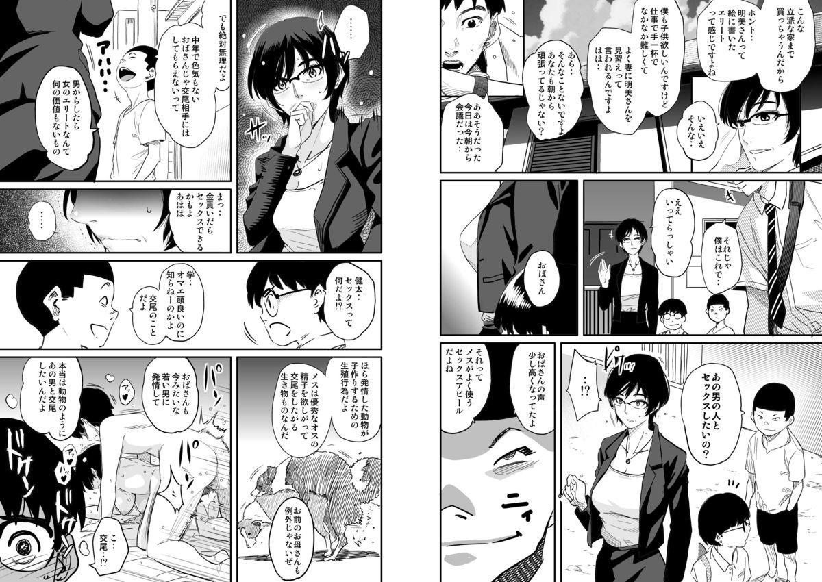 Hahaoya Shikkaku Elite Oyako no M Buta Netorare Tenraku Jinsei 5