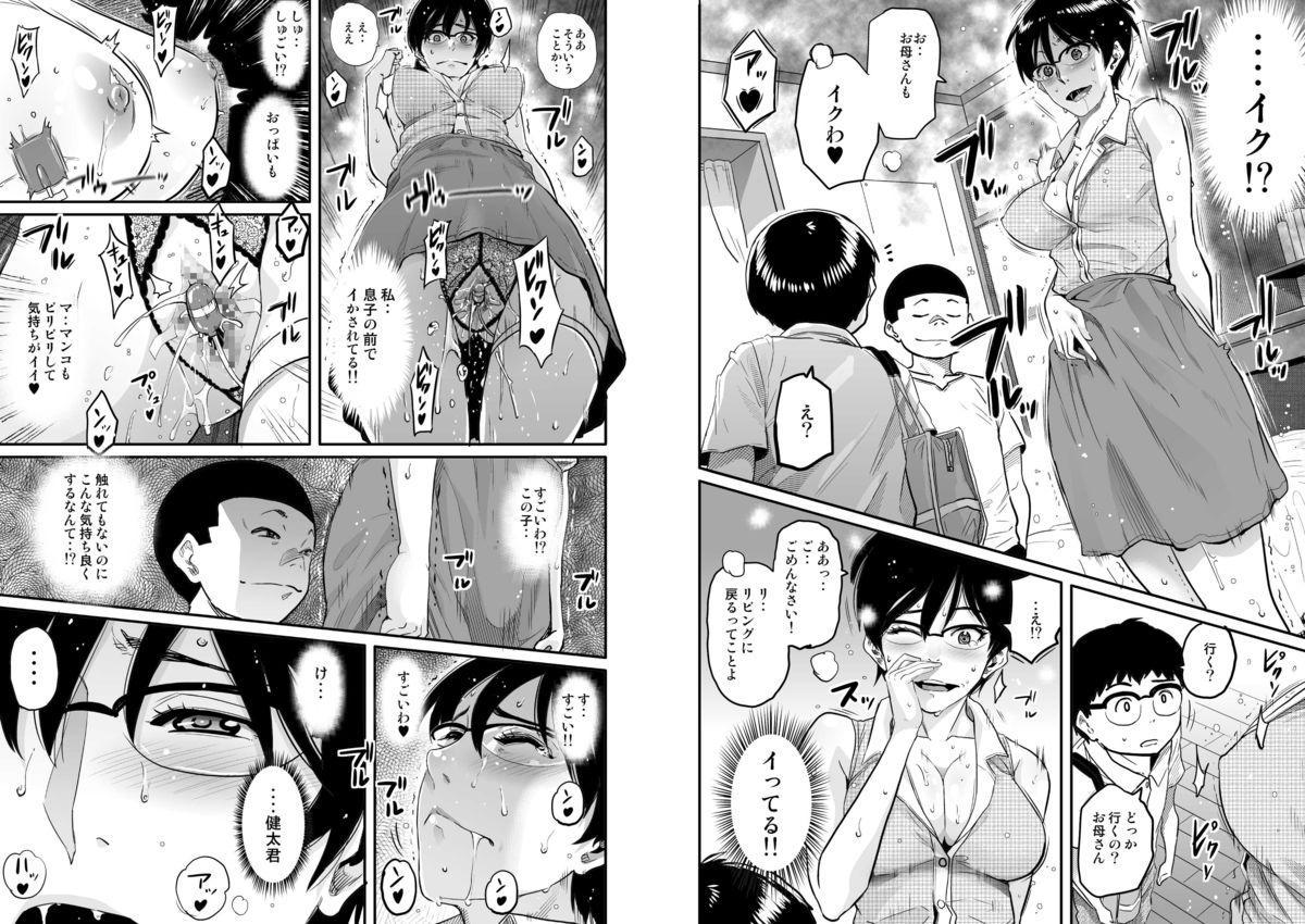 Hahaoya Shikkaku Elite Oyako no M Buta Netorare Tenraku Jinsei 73