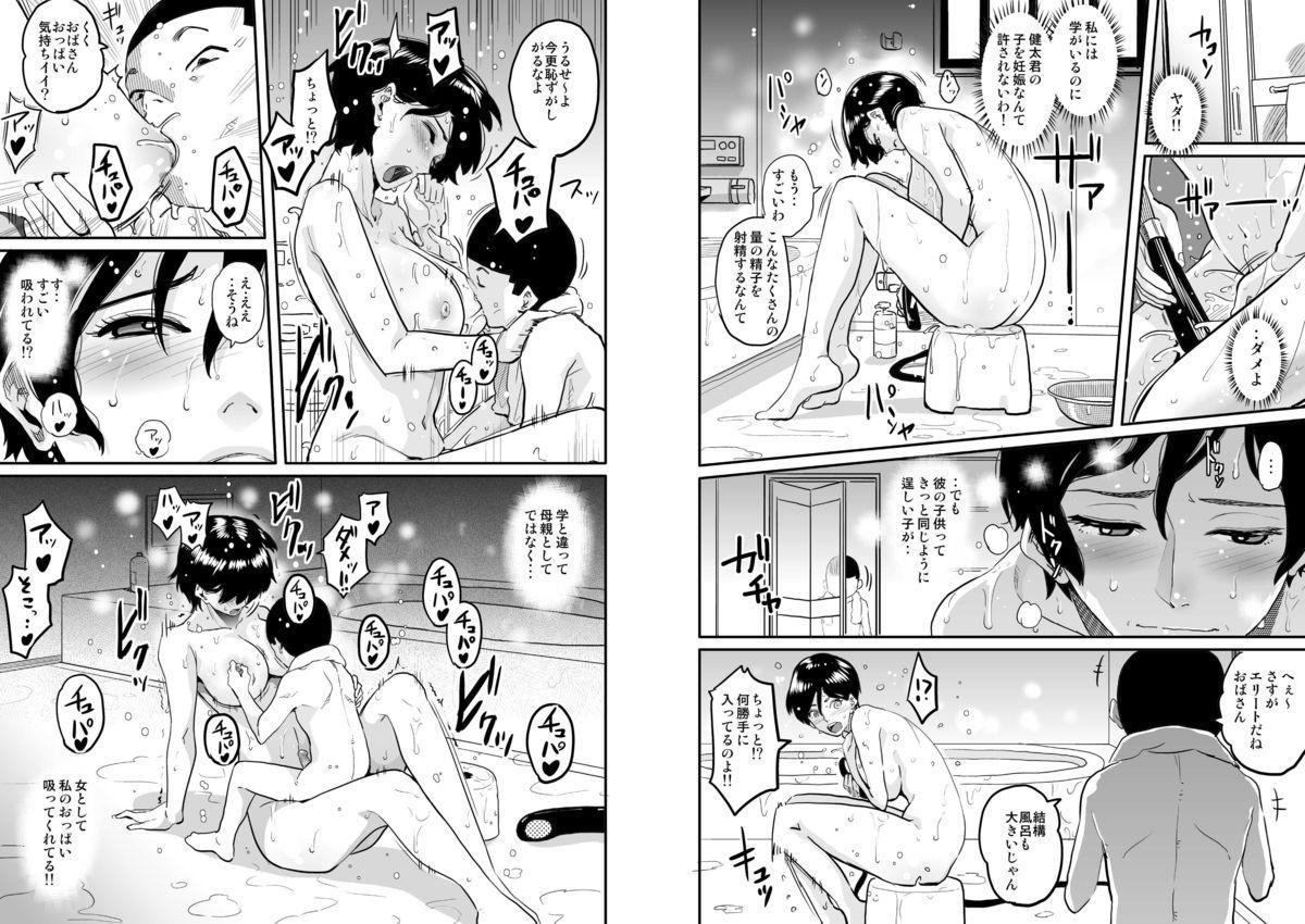 Hahaoya Shikkaku Elite Oyako no M Buta Netorare Tenraku Jinsei 77