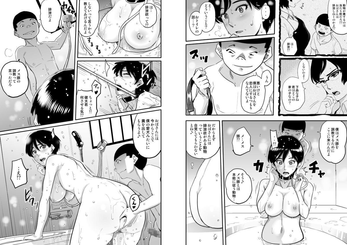 Hahaoya Shikkaku Elite Oyako no M Buta Netorare Tenraku Jinsei 79