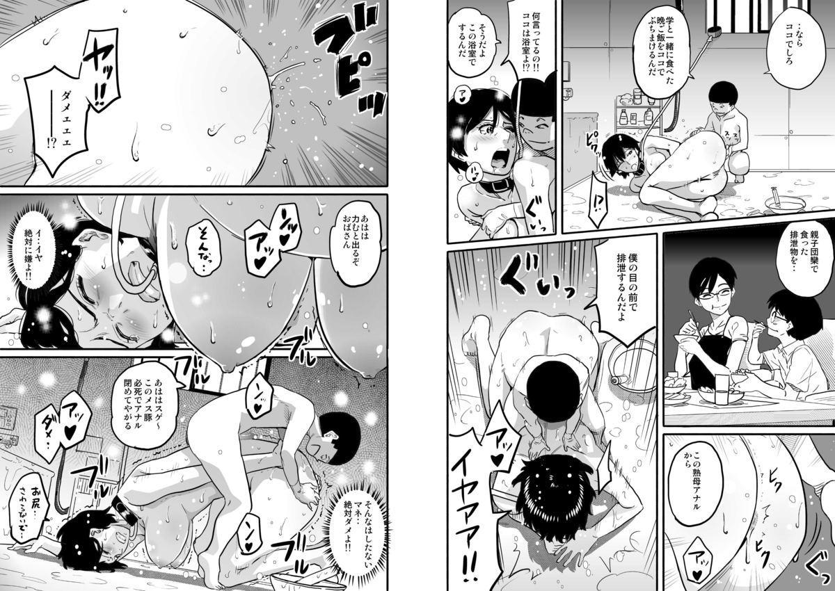 Hahaoya Shikkaku Elite Oyako no M Buta Netorare Tenraku Jinsei 84