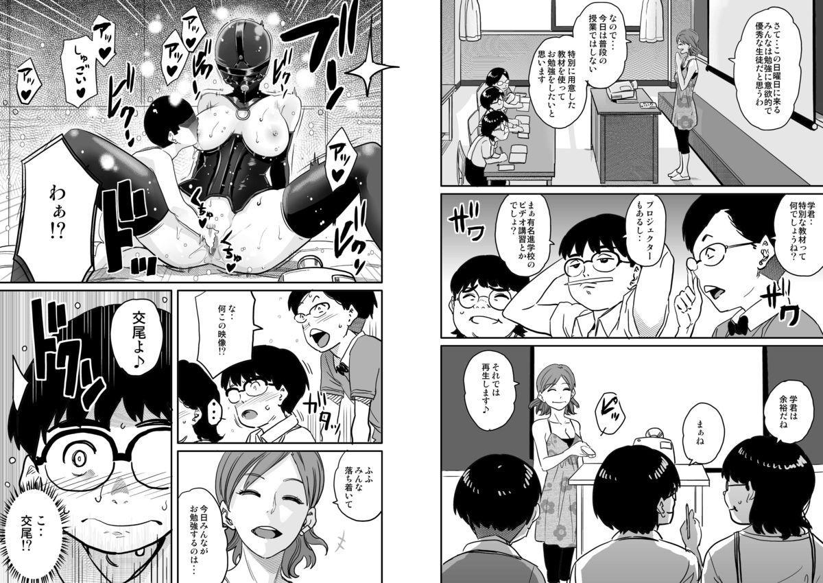 Hahaoya Shikkaku Elite Oyako no M Buta Netorare Tenraku Jinsei 88