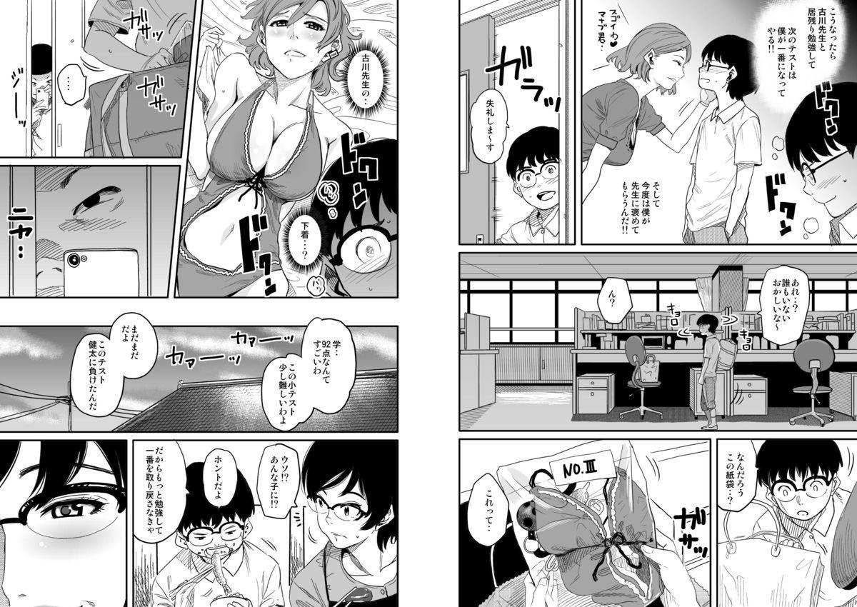 Hahaoya Shikkaku Elite Oyako no M Buta Netorare Tenraku Jinsei 8